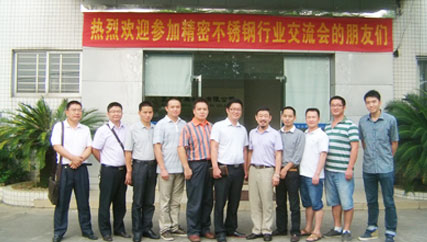 第二次不锈钢行业交流会 在鑫发精密总部隆重举行
