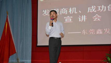 鑫发金属辛总惠州经济职院演讲 获全院称赞