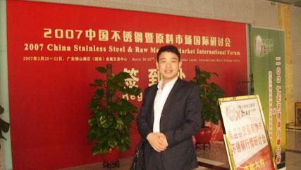 中国不锈钢原料市场研讨会诚邀辛总 火热开展中