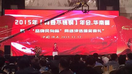 """双12重榜:鑫发受邀出席""""2015—我要不锈钢年会"""""""