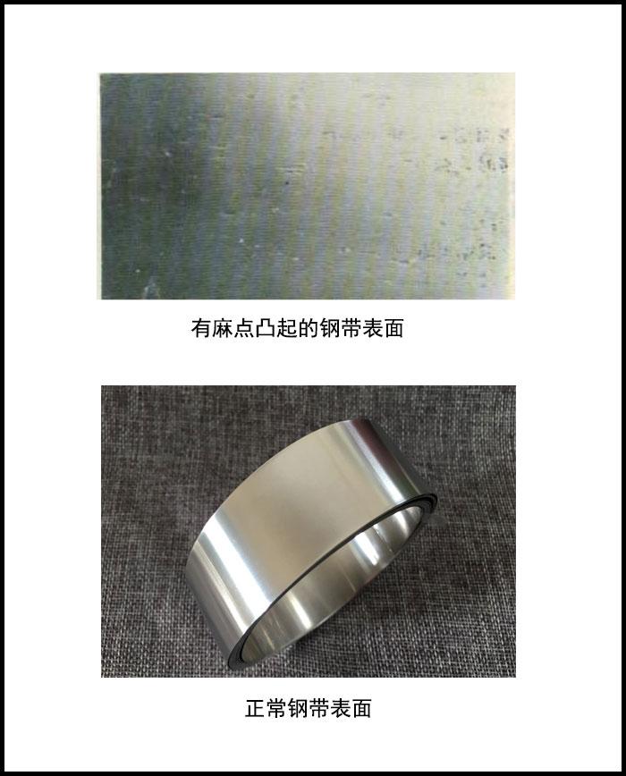 精密不锈钢带表面麻点和凸起的原因及处理方法