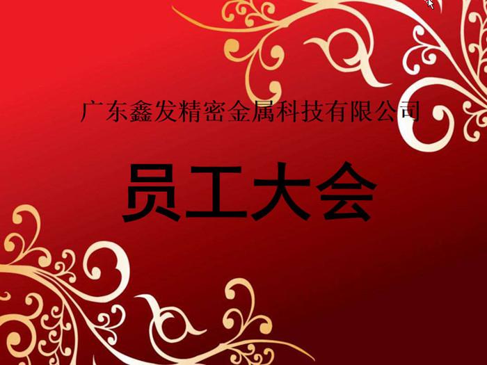 鑫发公司召开2018全体员工暨工作总结、优秀员工表彰大会
