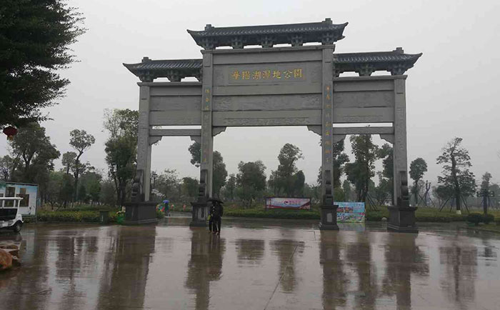 华阳湖大门