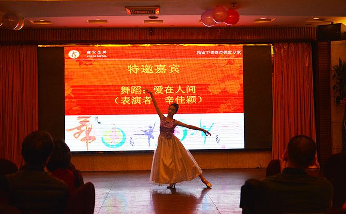 特邀嘉宾表演舞蹈爱在人间