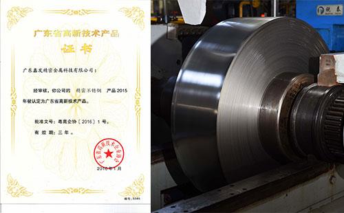 高新产品认证和精密不锈钢带