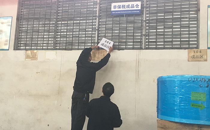 2016鑫发大扫除-7